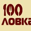 100ловка