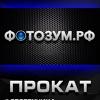 ФОТОЗУМ. Аренда фототехники в Казани