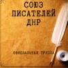 Союз писателей ДНР (официальная группа)