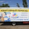 Услуги переезда в Омске