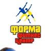 Фитнес-центр «ФОРМА» г. Сочи