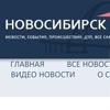 Канал Новостей Новосибирска