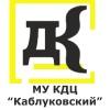 """МУ КДЦ """"Каблуковский"""""""