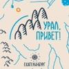 Урал, Привет! Экскурсии для взрослых и детей