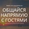 Отдых в Крыму,  Сдам/Сниму Жилье