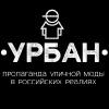 УРБАН г. Ухта