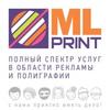 Дизайн студия и типография МЛ Принт