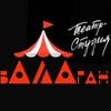 Театр-студия «Балаган»