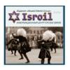 Евреи - Isroil.info