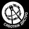Саботаж Дистро