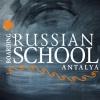 Международная Русская Школа в Анталии