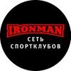 Тренажерный зал IronMan Симферополь Куйбышева 36