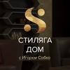 Стиляга-дом с Игорем Собко