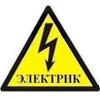 Ваш Личный Электрик Мурманск