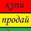 Объявления | Брянск | Купи | Продай | Дари