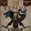 15.12 - ЗОВ СЕВЕРА fest - Garage Bar