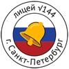 """2  """"Б"""" класс, лицея №144 в СПб"""