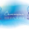 Витта Шепалова | АСТРОЛОГ