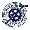 Крути Педали Астрахань
