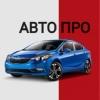 Автопро - Техосмотр, Автострахование   Омск