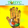 Здоровье в наших руках || Обучение Курсы Су Джок