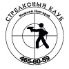 Спортивно-стрелковый клуб, Нижний Новгород