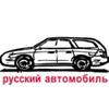 Русский автомобиль