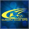 SUBARU CLUB SPB (Субару клуб СПб)