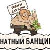 ПЕЧИ ДЛЯ БАНИ и КАМИНЫ в Гродно