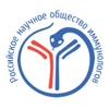 Российское научное общество иммунологов (РНОИ)