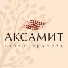Салон красоты «АКСАМИТ»