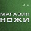 "магазин ""НОЖИ"" - Rostovknife.ru"