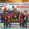 Федерация Кикбоксинга Хакасии