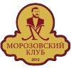 Морозовский клуб