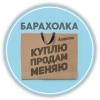 Алексин | Барахолка
