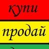 Объявления   Пятигорск   Купи   Продай   Дари