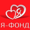 Я-ФОНД.РФ