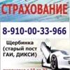 АВТОСТРАХОВАНИЕ, ДОГОВОР КУПЛИ-ПРОДАЖИ А/М