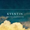 Kventin - квесты в реальности