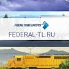 Группа компаний «FEDERAL TRANS LOGISTICS»