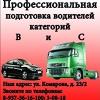 "Автошкола ООО ""Галант Авто"""