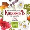 Торговый домЪ КосенковЪ. Натуральные продукты