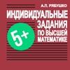 ИДЗ Рябушко А.П. Решебник | IDZ-OPT.RU