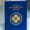 Медицинские книжки в Новосибирске
