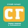 Ремонт квартир в Хабаровск
