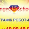 Курсы иностранных языков Lingvo School Житомир