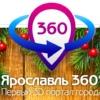 Ярославль 360°