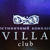 "Гостиница ""Villa club"""