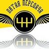"""Автошкола """"Пятая Передача"""" Донецк"""