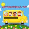Туристическая компания «Автоэкспресс-тур»